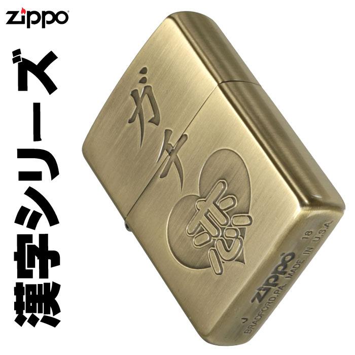 zippo (ジッポーライター) 漢字シリーズ ガチ恋 真鍮イブシ画像