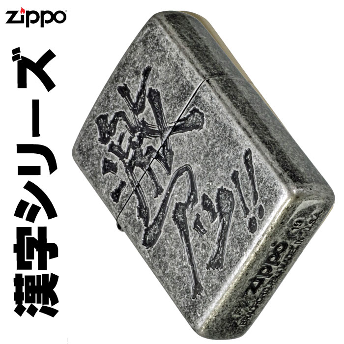 zippo(ジッポーライター)漢字シリーズ 激アツ画像