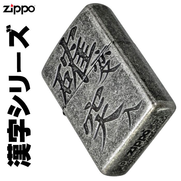 zippo(ジッポーライター)漢字シリーズ 確変突入画像