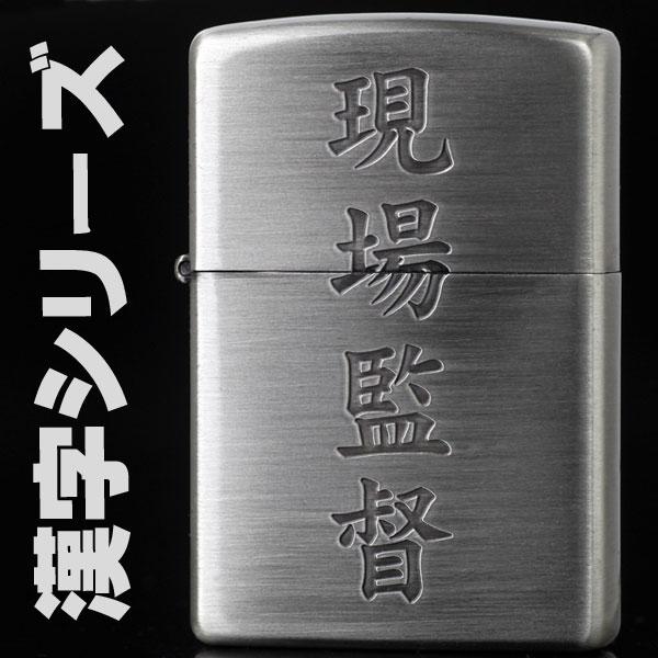 zippo(ジッポーライター)漢字シリーズ ジッポ 現場監督画像