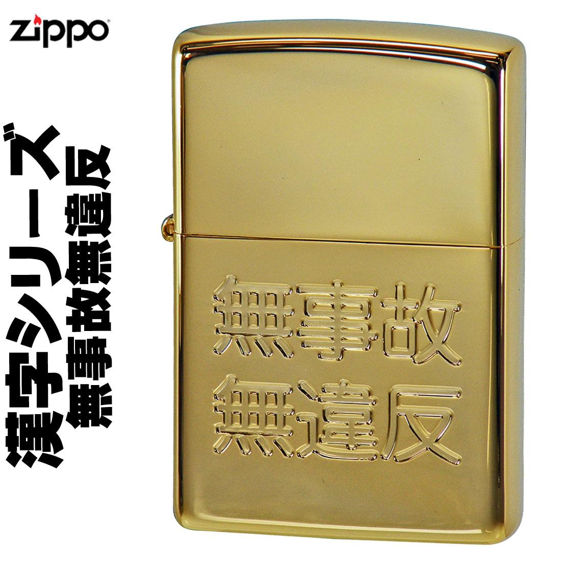 ZIPPO/漢字シリーズ 無事故無違反 金ミラー画像