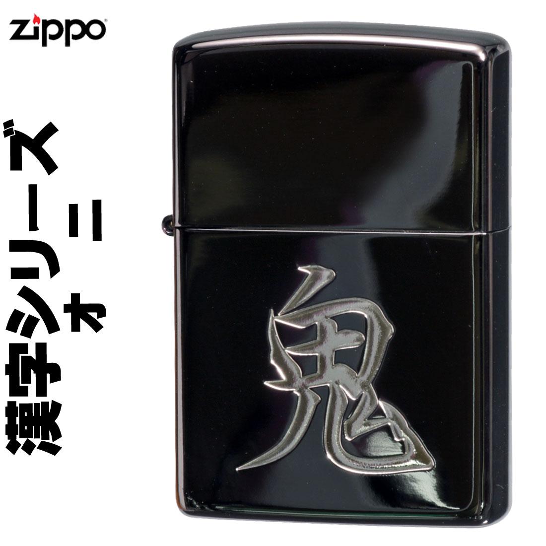 ZIPPO/鬼(オニ)漢字シリーズ 黒銀仕上げ画像