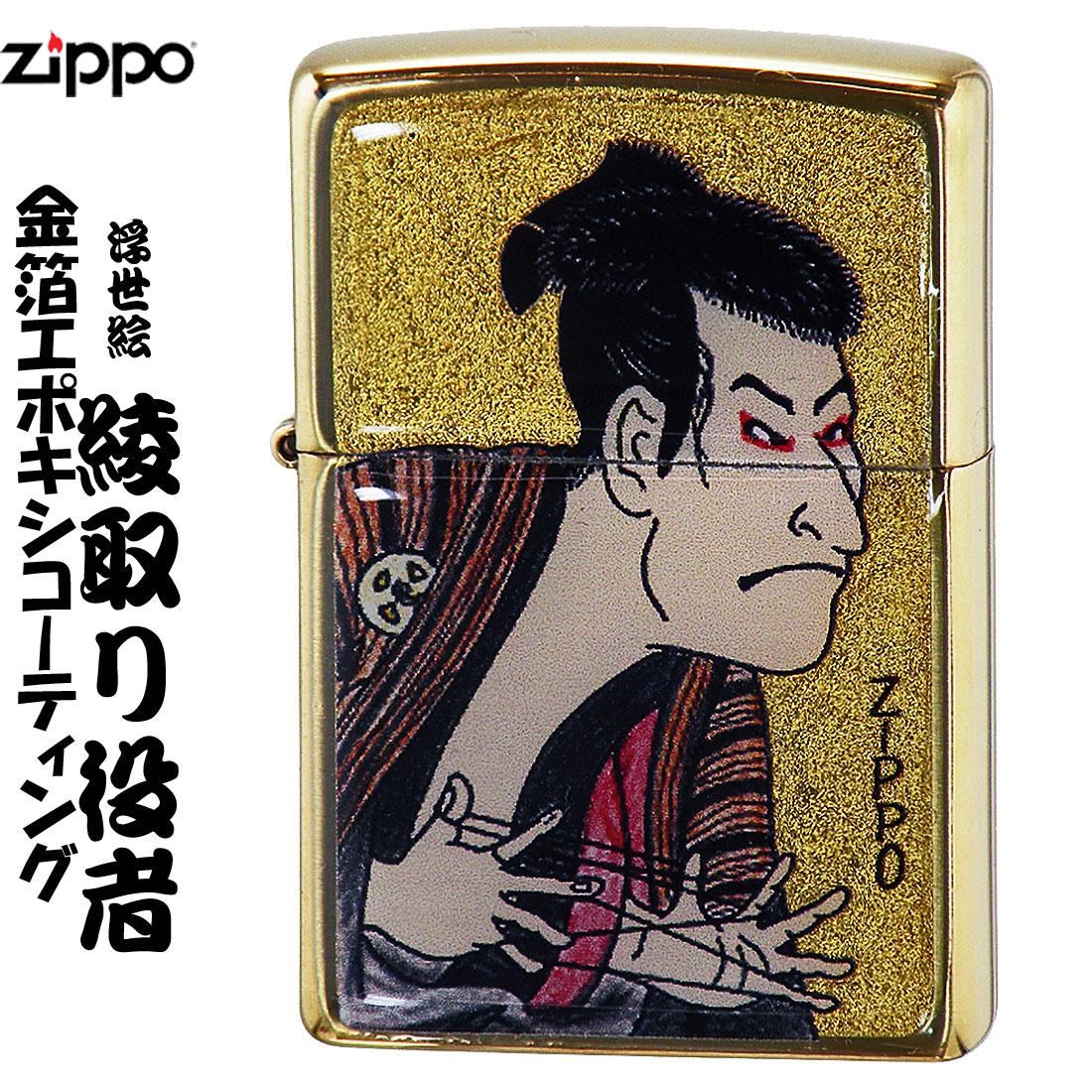 zippo(ジッポーライター) 金箔和柄綾取り役者画像