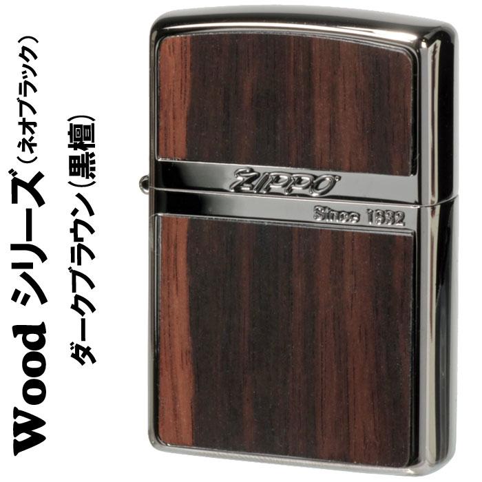 zippo(ジッポー)ネオブラック ウッドシリーズ ダーク ブラウン天然木(黒檀)画像