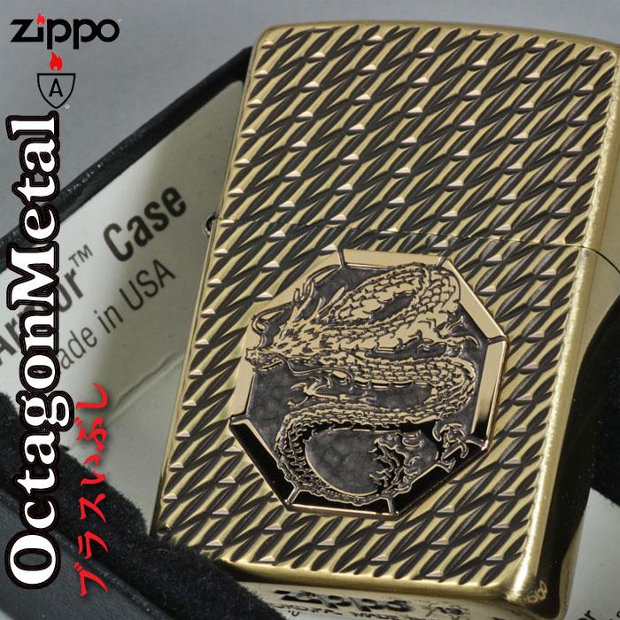 zippo(ジッポーライター)アーマー ドラゴン オクタゴンメタル 真鍮いぶし 両面加工Armor画像
