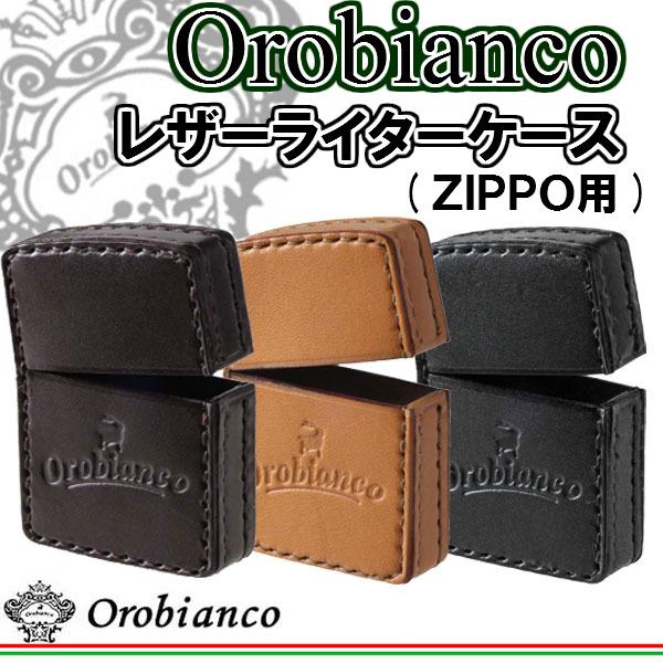 送料無料 zippo(ジッポーライター)用 オロビアンコ レザーライターケース 牛革・ロゴ型押し