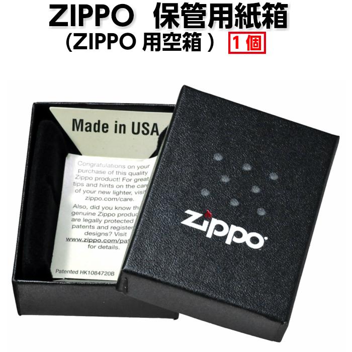 zippo(ジッポーライター)保管用紙箱 ジッポー用空箱画像