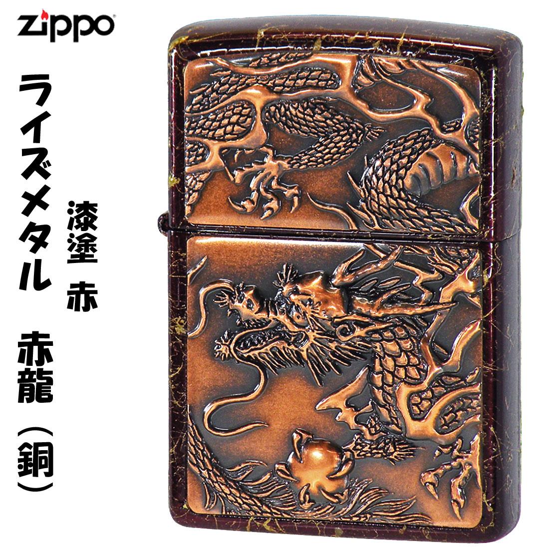 zippo(ジッポーライター)ライズメタル銅 赤龍ドラゴン金乱糸塗 赤漆画像