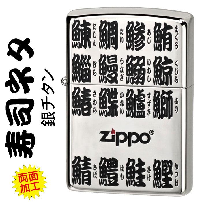 zippo(ジッポーライター)寿司ネタ 銀チタン仕上げ画像