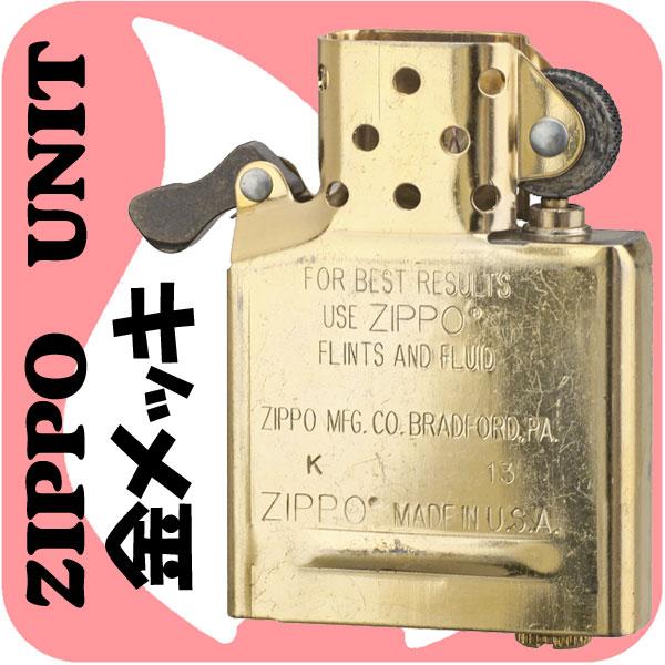 【ZIPPO】ジッポーライター専用インサイドユニット ゴールド ジッポーインナー メンテナンス 交換用に ゴールド仕様でゴージャスに!画像