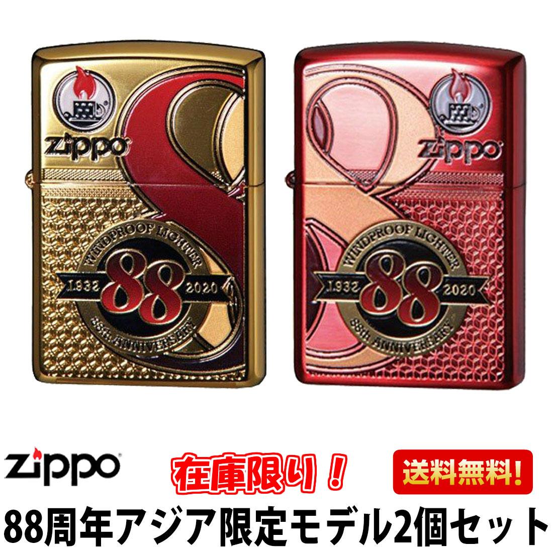 ZIPPO/Zippo社創業88周年記念 アジア限定モデル2個セット画像