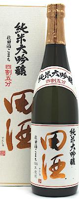 田酒 純米大吟醸 四割五分 秋田酒こまち 720ml
