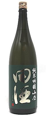田酒 純米吟醸 山廃 1800ml