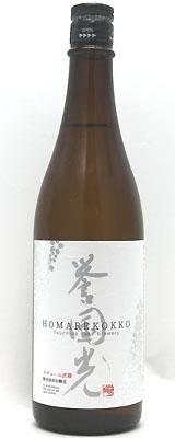誉国光 ナチュール武尊(ほたか)720ml