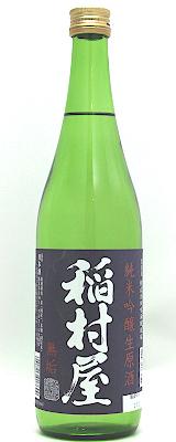 稲村屋 純米吟醸生原酒 無垢 720ml