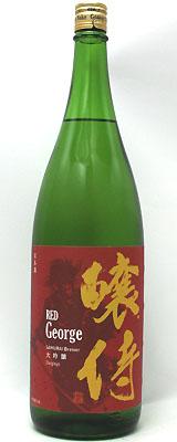 RED 醸侍 大吟醸 1800ml