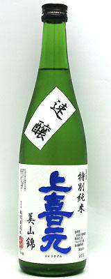 上喜元 特別純米 美山錦55 速醸 720ml