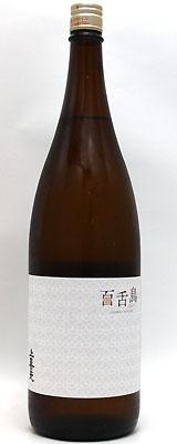 上喜元 純米吟醸 百舌鳥 1800ml