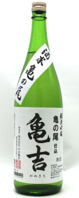 亀吉 純米吟醸 亀の尾仕込 1800ml