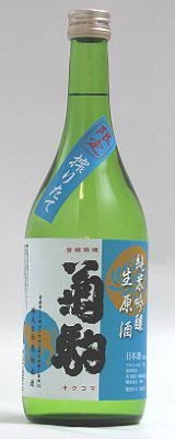 菊駒 純米吟醸生原酒搾りたて 720ml