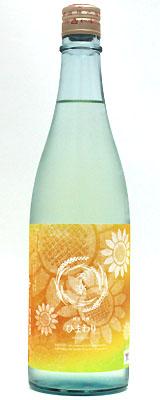 菊の司 季楽 純米爽酒 ひまわり 720ml