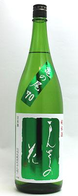 まんさくの花 巡米酒70 亀の尾 30BY  1800ml