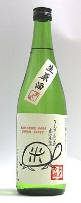 まんさくの花 亀ラベル 純米吟醸生原酒 720ml