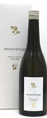 Hassenblage(ハッセンブラージュ) 720ml