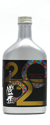 豊盃 純米大吟醸 2020 山田錦20 200ml