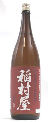 稲村屋 特別純米生原酒 無垢 1800ml