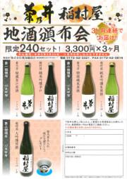 菊乃井・稲村屋 地酒頒布会(720ml×5)