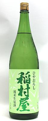 稲村屋 純米生原酒 ひやおろし1800ml
