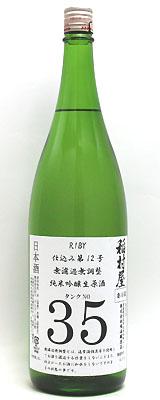稲村屋 純吟生原 35号 1800ml