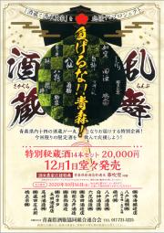 酒蔵乱舞「負げるな青森」セット(720ml×14)