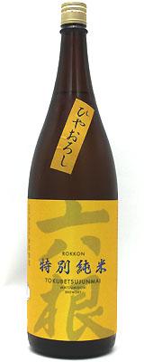 六根 特別純米 イエローラベル ひやおろし 1800ml