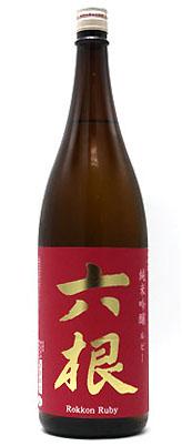 六根 ルビー 純米吟醸 1800ml