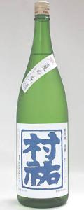 村祐 夏の生酒1800ml