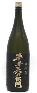 平井六右衛門 心星shinboshi 1800ml