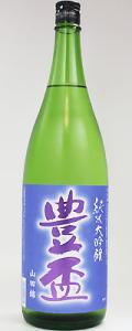 豊盃 純米大吟醸 山田錦481800ml