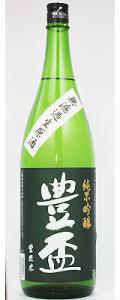 豊盃 無濾過生原酒 純米吟醸1800ml