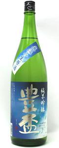 豊盃 純米吟醸豊盃米 直汲み生原酒 1800ml