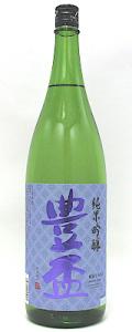 豊盃 純米吟醸55山田錦1800ml