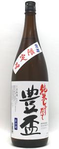 豊盃 純米しぼりたて1800ml