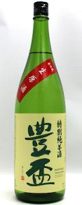 豊盃 無濾過生原酒 特別純米1800ml