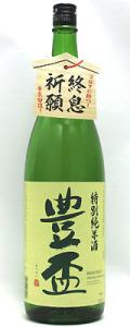豊盃 『終息祈願』 特別純米酒 山田錦 1800ml