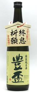 豊盃 『終息祈願』 特別純米酒 山田錦 720ml