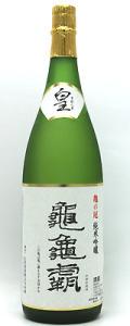 不老泉 亀亀覇 純米吟醸 中汲み 皇(すめらぎ) 1800ml