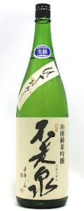 不老泉 山廃仕込 純米吟醸 ひやおろし1800ml