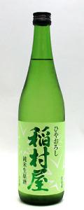 稲村屋 純米生原酒 ひやおろし720ml
