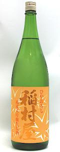 稲村屋 純米大吟醸生原酒 ひやおろし1800ml